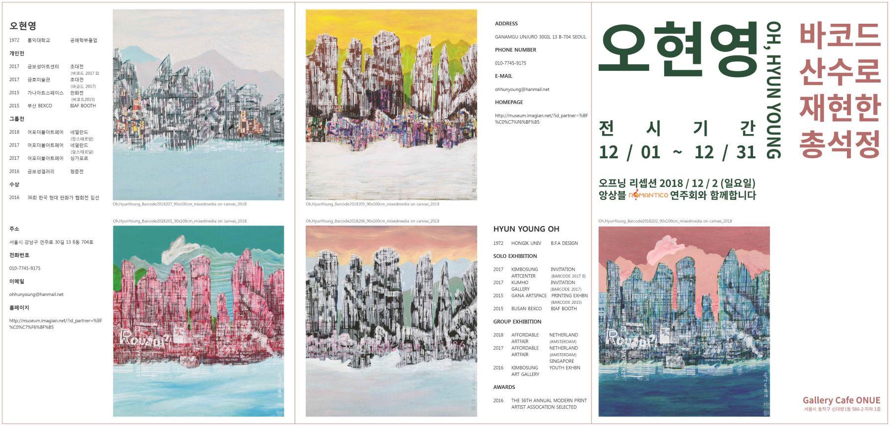 오현영작가님개인전201812_리플렛(국3절3단접지)-01